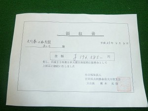 Tn_p1010391